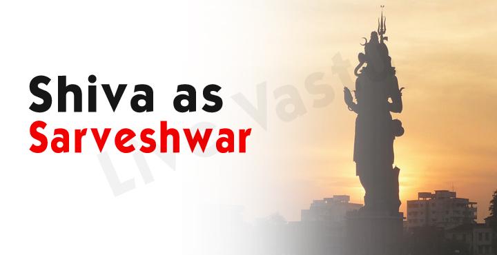 Shiv as sarveshwara