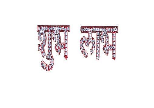 Shubh Labh Stickers
